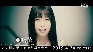 亜咲花「この世の果てて?恋を唄う少女」(TVアニメ『この世の果てで恋を唄う少女YU-NO』OP)Music Video Short ver.