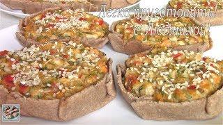 Корзиночки из ржаной муки с овощной начинкой. Постные (вегетарианские) блюда. Легко приготовить!