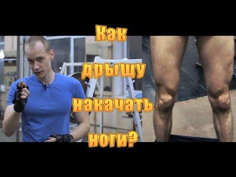 Как дрыщу с больной спиной накачать ноги?