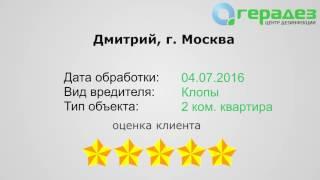 #12 Дмитрий. Обработка от клопов [Герадез-отзывы]