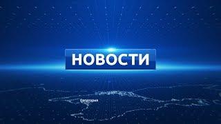 Новости Евпатории 20 ноября 2017 г. Евпатория ТВ