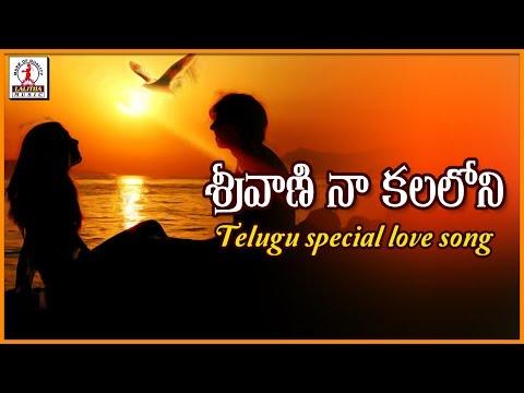 Superhit Telugu Love Songs | Sri Vani Naa Kalaloni Telangana Audio Songs | Lalitha Audios And Videos