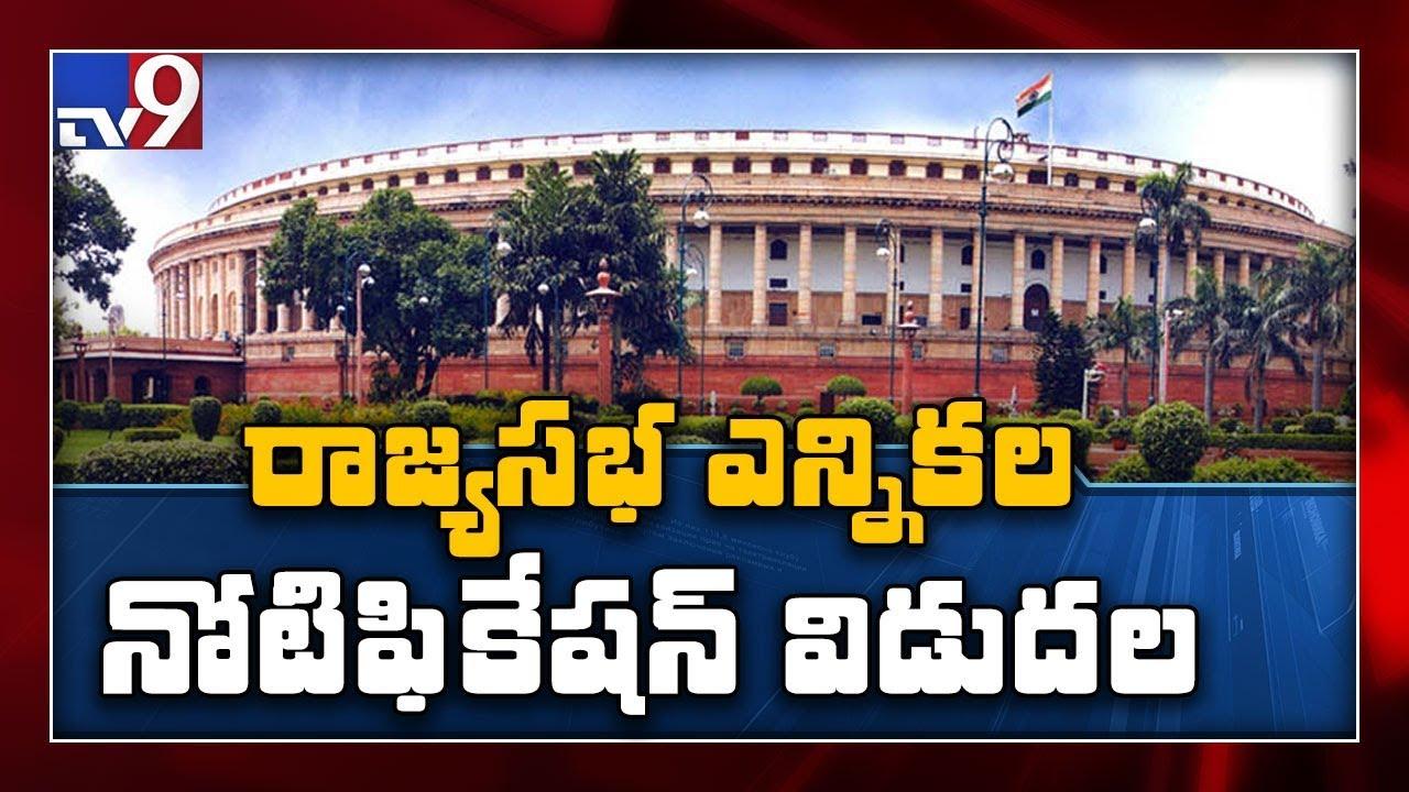 AP Rajyasabha Election 2020 Notification Released