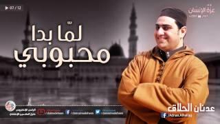 محبوبي لما بدا - عدنان الحلاق