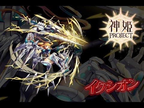 神姫PROJECT/ Kamihime Project OST - Ixion/ イクシオン Theme (Extended) - YouTube