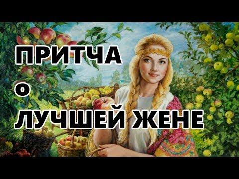 Притча о Лучшей Жене. - Лучшие видео поздравления в ютубе (в высоком качестве)!