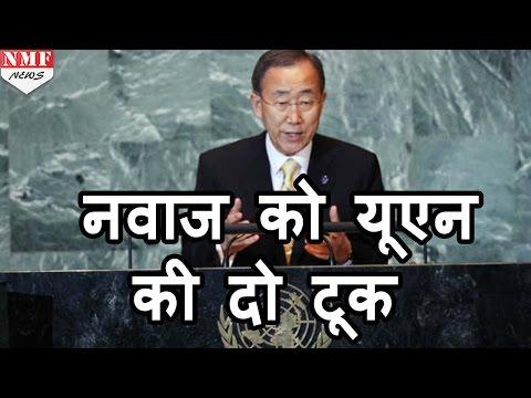 Kashmir dispute को लेकर Ban Ki-moon की दो टूक, बातचीत से सुलझाए मसला
