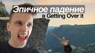 ЭПИЧНОЕ ПАДЕНИЕ В GETTING OVER IT! Прохождение (часть 2)