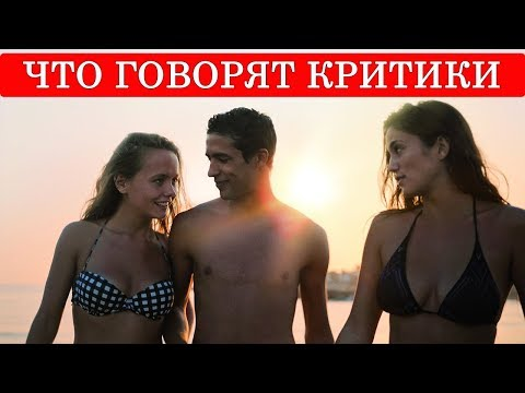 Мектуб моя любовь (2017) - обзор критики фильма