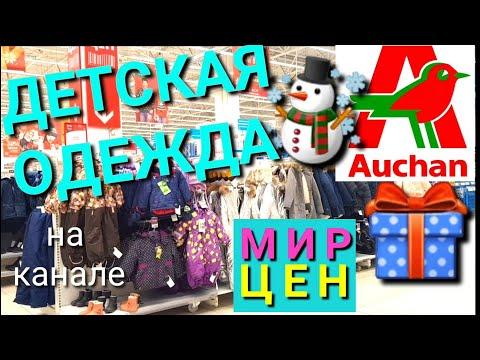 АШАН ☃️ Детская Зимняя ОДЕЖДА 👶 НОЯБРЬ 2019 Цены и товары - обзор полочек Auchan
