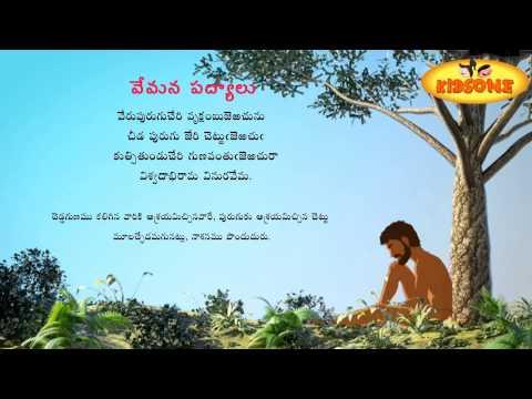 Vemana Padyalu Juke Box || Yogi Vemana Poems In Telugu - KidsOne