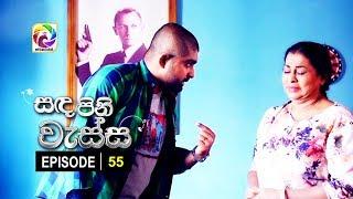 Sanda Pini Wessa Episode 55 | සඳ පිනි වැස්ස |  සතියේ දිනවල රාත්රී 7.25 ට . . . Thumbnail