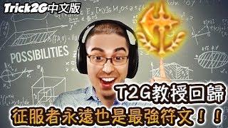 【Trick2G中文】*征服者迪爾* 無論官方怎麼改 最強符文仍然是它!殺神烏迪爾一打九 強勢回歸!(中文字幕) -LoL英雄聯盟