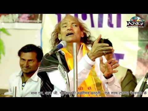 Rajasthani Live Bhajan 2017 - Guru Bin Ghor Andhera   Tatgardh Live Program   Moinuddin Manchala