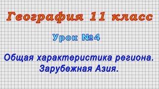 География 11 класс (Урок№4 - Общая характеристика региона. Зарубежная Азия.)