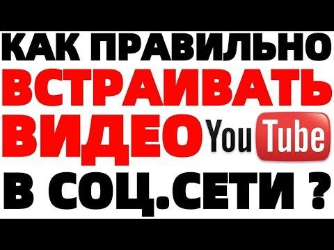Как правильно встроить видео с Ютуба в социальные сети ?