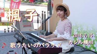 2018.7.15 カジル横川での楓子ライブ。 楓子 official website ⇒ http:/...