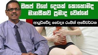 ඔසප් වගේ දෙයක් කොහොමද මානසීකව ප්රමාද වෙන්නේ   | Piyum Vila | 27-06-2019 | Siyatha TV Thumbnail