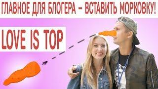 Love is top интервью для Знайка ТВ.