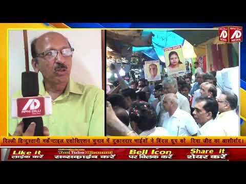 दिल्ली हिंदुस्तानी मर्केंटाइल एसोसिएशन चुनाव में बिंदल ग्रुप को एकतरफा समर्थन