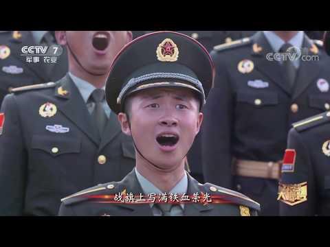 93阅兵曲-强军战歌-中国人民解放军军乐团,合唱团