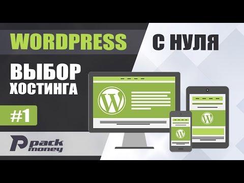 Вопрос: Как выбрать веб хостинг?