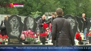 В Ярославле вспоминают хоккеистов «Локомотива», погибших при крушении самолета пять лет назад(, 2016-09-07T18:07:09.000Z)