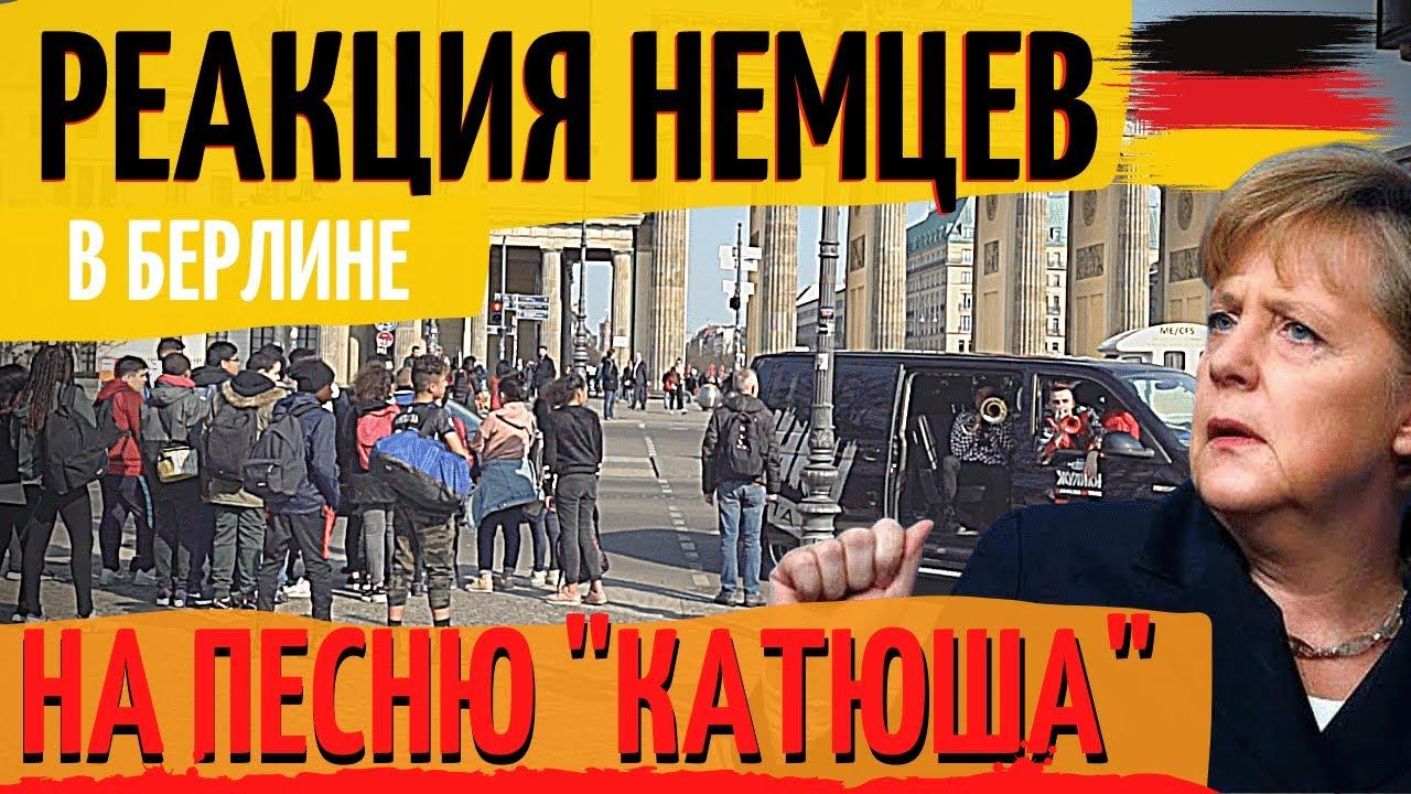 """Вижте реакцията на немците на песента """"КАТЮША"""" в БЕРЛИН"""