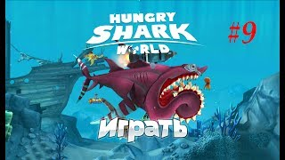 Покупаем новых акул. Hungry Shark World - Гигантская акула! Смешная игра про акул -  №9