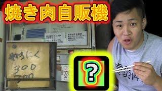 焼肉が落ちてくる自販機がウマすぎるらしい! thumbnail