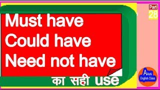 how to use must have/could have/ need not have  speech हासिल करने के लिए ग्रामर की सही use sikhe