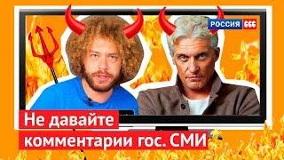 Download Про Тинькова и «Немагию». Почему нельзя давать комментарии государственным СМИ Mp3 and Videos
