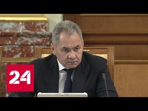 Шойгу доложил о готовности армии к противостоянию коронавирусу - Россия 24
