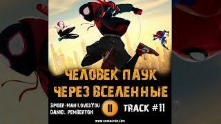 Фильм ЧЕЛОВЕК ПАУК ЧЕРЕЗ ВСЕЛЕННЫЕ музыка OST #11 Loves You daniel pemberton Spider Man Into
