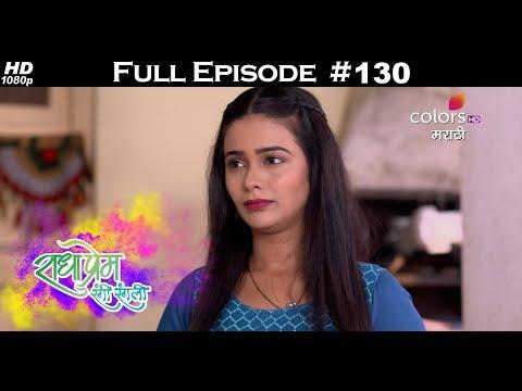 Radha Prem Rangi Rangli - 16th April 2018 - राधा प्रेम रंगी रंगली - Full Episode