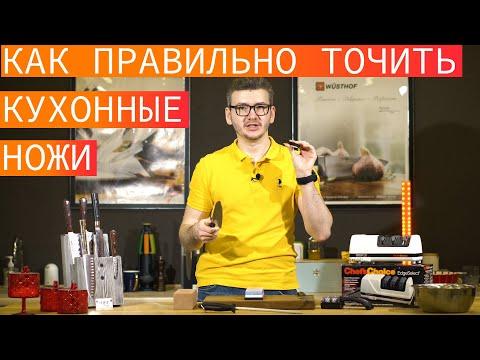 Как правильно точить кухонные ножи. Какую выбрать точилку для ножей.