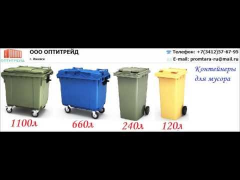(ОПТИТРЕЙД) Евроконтейнер для мусора 1100 л (мусорный бак, бак для мусора, контейнер ТБО) г. Ижевск