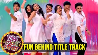 Love Lagna An Locha | Making Of Title Song | Fun Moments | Zee Yuva Marathi Serial