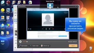 Как записать видео со скайпа(С помощью программы