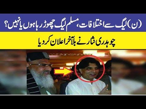 Chaudhry Nisar PMLN Chor Rahe Hain Ya Nahi ?