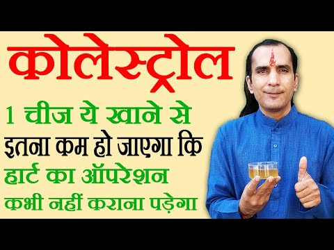 दिल का दौरा जिंदगी में कभी नहीं पड़ेगा ऐसा चमत्कारी नुस्खा है ये Cholesterol Remedy Hindi