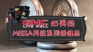 盘点在GNC必买的MEGA男性系列保健品,卖的超火!