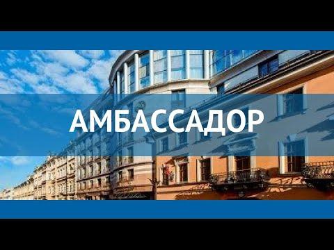АМБАССАДОР 4* Россия Санкт-Петербург обзор – отель АМБАССАДОР 4* Санкт-Петербург видео обзор