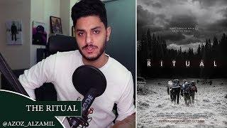 فيلم الرعب The Ritual ينشاف أو لا ؟