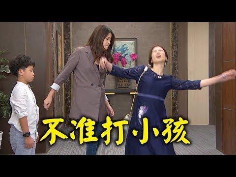 【炮仔聲】EP93 韻如欺負大姊兒子!正浩拿寶娜心臟挑撥離間