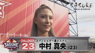 YouTube動画:『SASUKE2019大晦日』Challenger.23 中村真央【TBS】