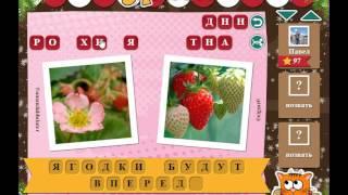 Ответы на игру Фразы в одноклассниках и вконтакте эпизод 7 уровни 96, 97, 98, 99, 100