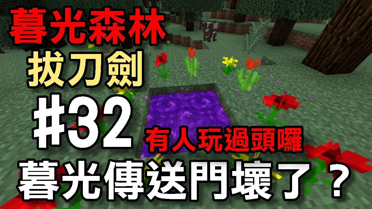 【堯の實況】MineCraft 1.12.2全新模組生存(暮光森林+拔刀劍)feat.法師,兔子阿比,小奈 EP32 — 暮光傳送門壞了 ...