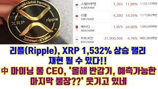 리플(Ripple), XRP 1,532% 상승랠리 재현 될 수 있다!!, 中 마이닝 풀 CEO, ' 올해 반감기, 예측가능한 마지막 불장??' 웃기고 있네 및 기타소식들!!