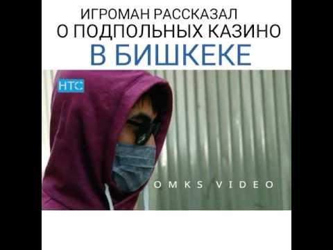 Казино в Бишкеке